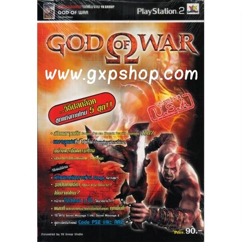 Book: God of War