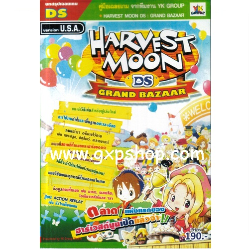 Book: Harvest Moon DS Grand Bazaar