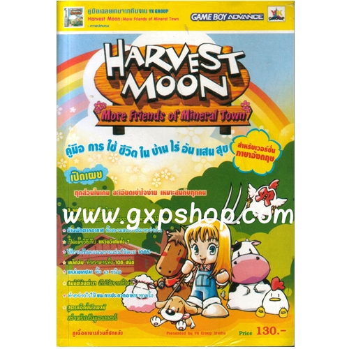 Book: Harvest Moon - More Friends of Mineral Town