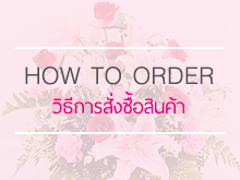 วิธีการสั่งซื้อ TOUCHOFORCHID 028846256 0988816543 facebook: touchoforchid Line@touchoforchid