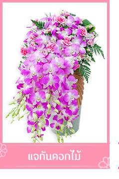 แจกันดอกไม้ TOUCHOFORCHID ร้านดอกไม้ บริการรับจัดส่งช่อดอกไม้, พวงหรีด , กระเช้าดอกไม้, พวงมาลัยดอกไม้ ในเขตกรุงเทพ และปริมณฑล 028846256 0988816543 facebook: touchoforchid Line@touchoforchid