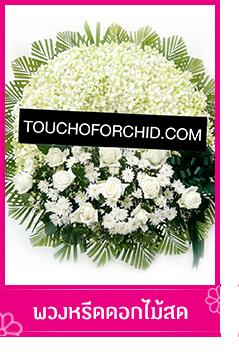 พวงหรีดดอกไม้สด TOUCHOFORCHID ร้านดอกไม้ บริการรับจัดส่งช่อดอกไม้, พวงหรีด , กระเช้าดอกไม้, พวงมาลัยดอกไม้ ในเขตกรุงเทพ และปริมณฑล 028846256 0988816543 facebook: touchoforchid Line@touchoforchid