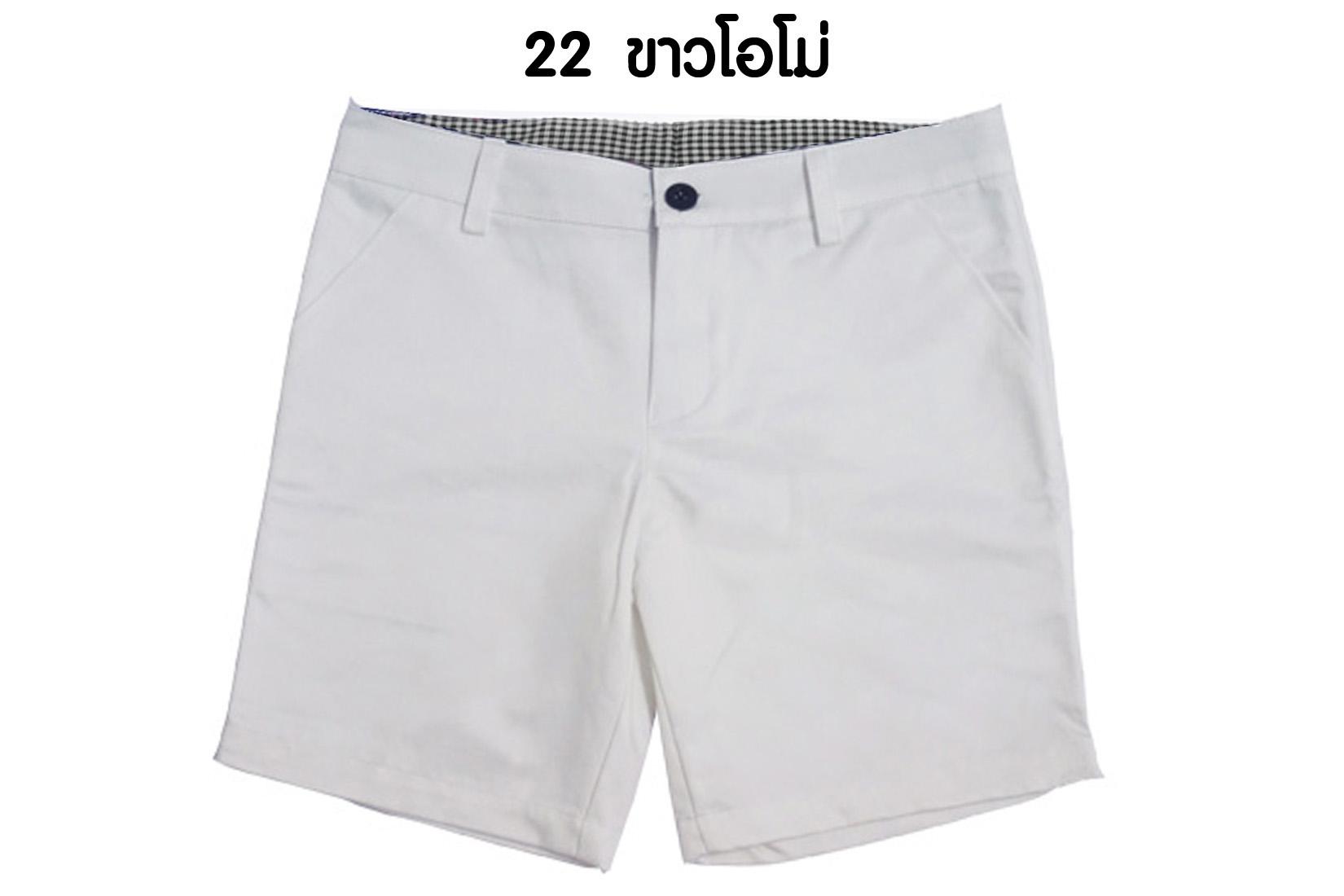 กางเกงขาสั้น รุ่น 522 (สีขาวโอโม่)