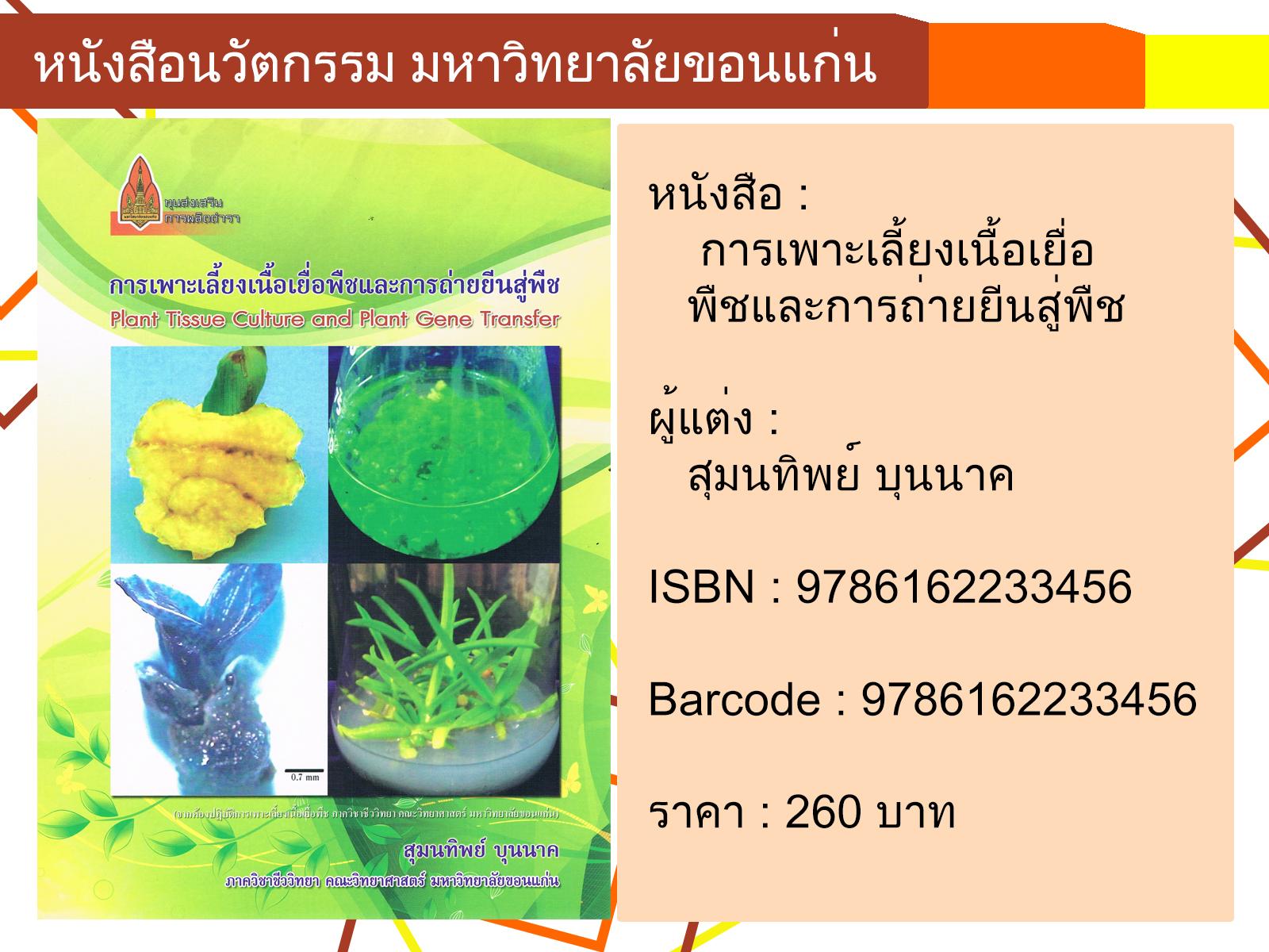 (Pre-Order) การเพาะเลี้ยงเนื้อเยื่อพืชและการถ่ายยีนสู่พืช