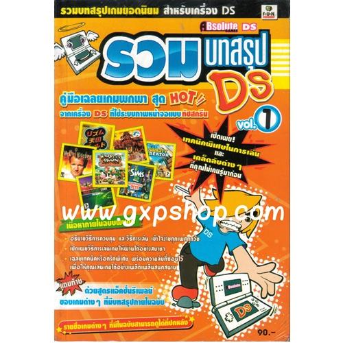 Book: รวมบทสรุป DS Vol.1