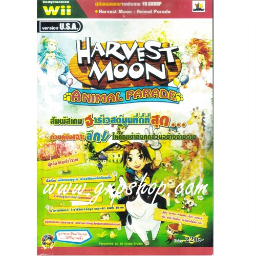 Book: Harvest Moon Animal Parade