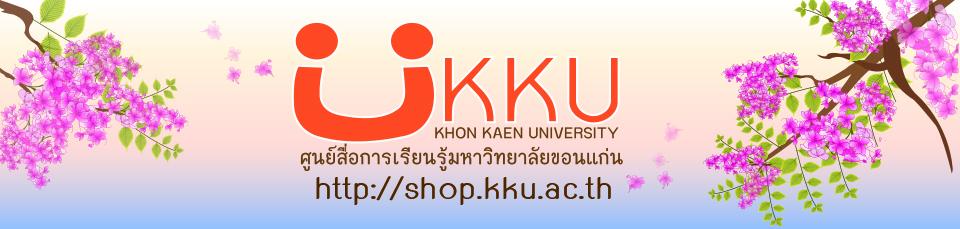 ศูนย์สื่อการเรียนรู้มหาวิทยาลัยขอนแก่น