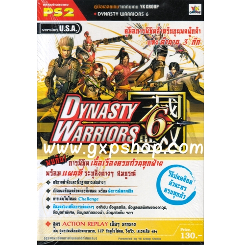 Book: Dynasty Warriors 6