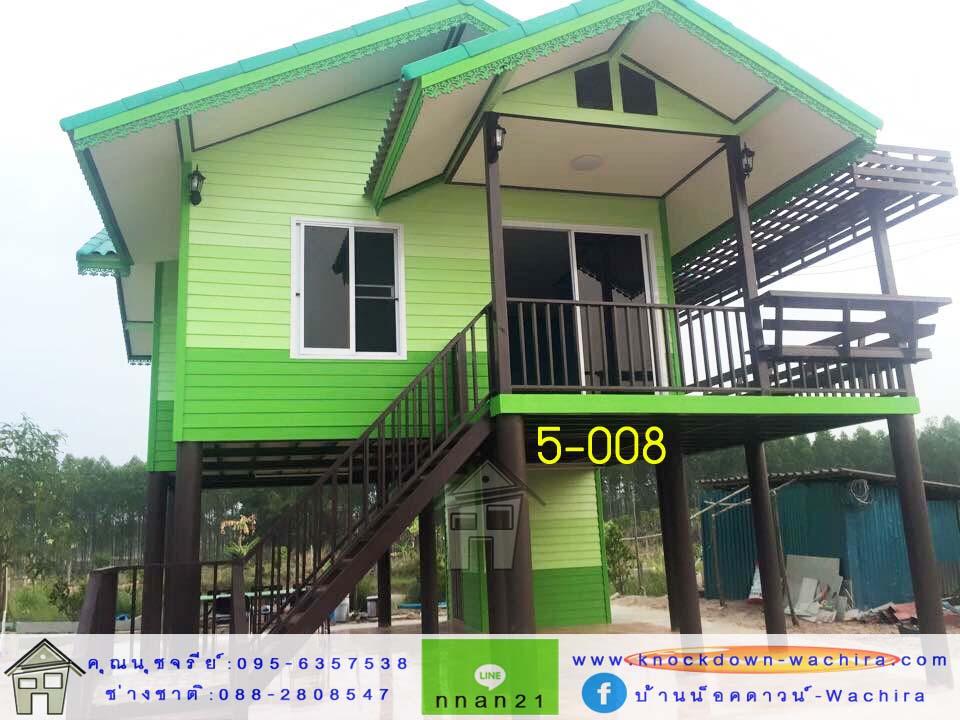 5-008 บ้านน็อคดาวน์ - บ้านหลังใหญ่ - ทรงจั่วมุกซ้อน