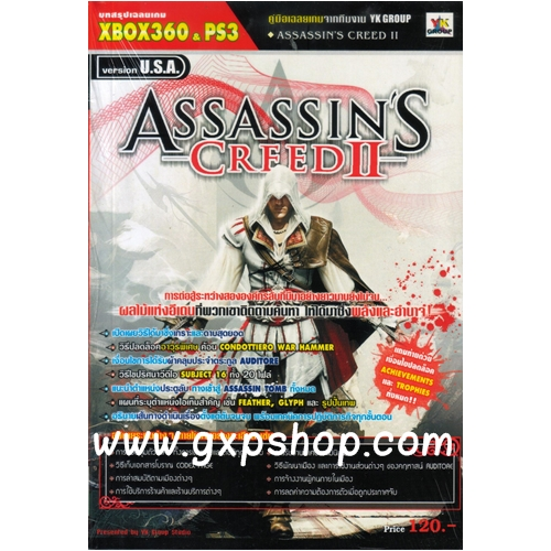 Book: Assassin's Creed II