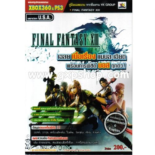 Book: Final Fantasy XIII