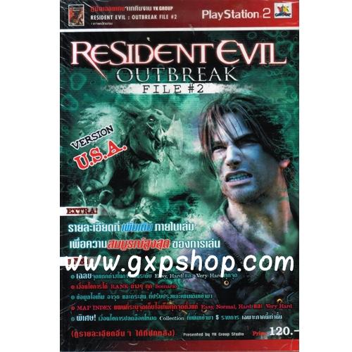 Book: Resident Evil Outbreak File#2