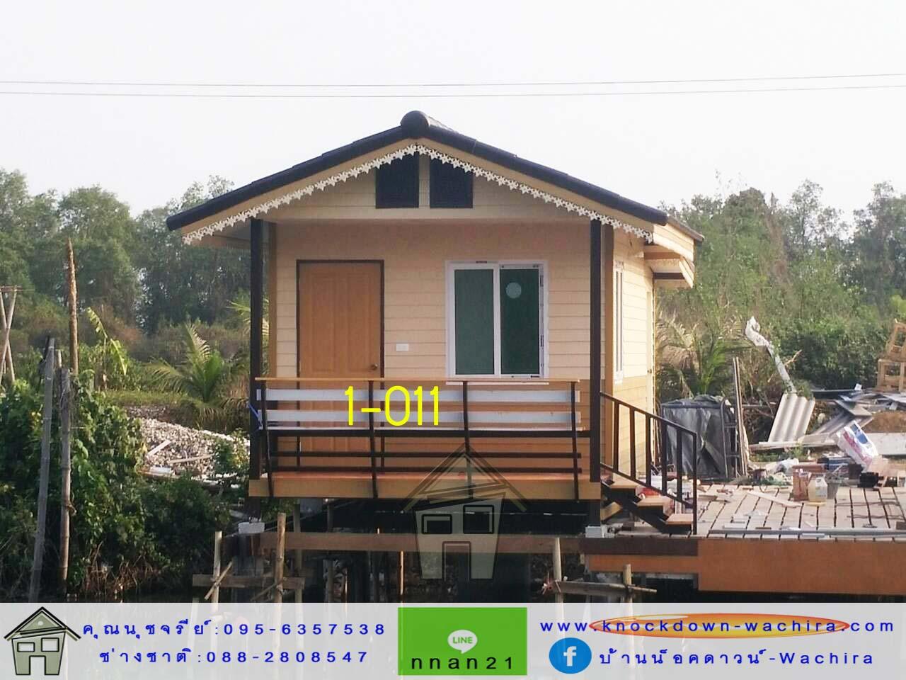 1-011 บ้านน็อคดาวน์ - ทรงจั่ว - 3x5 เมตร