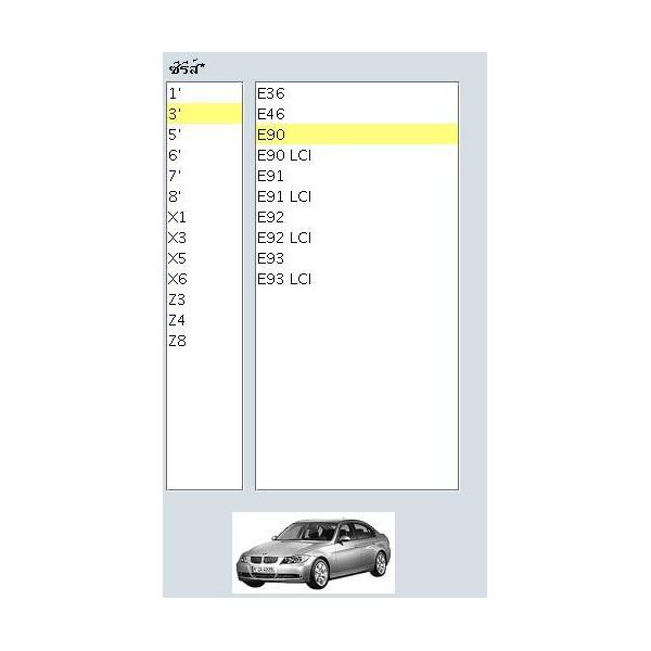 โปรแกรมคู่มือพาตแคตตาล็อค BMW & MINI ตั้งแต่ตัวเก่าถึงปี 2010