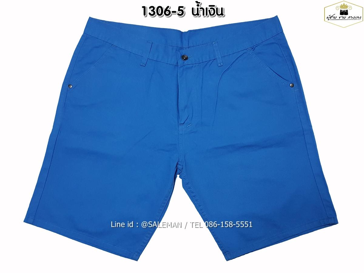กางเกงขาสั้น MC พรีเมี่ยม 1306-5 สีน้ำเงิน