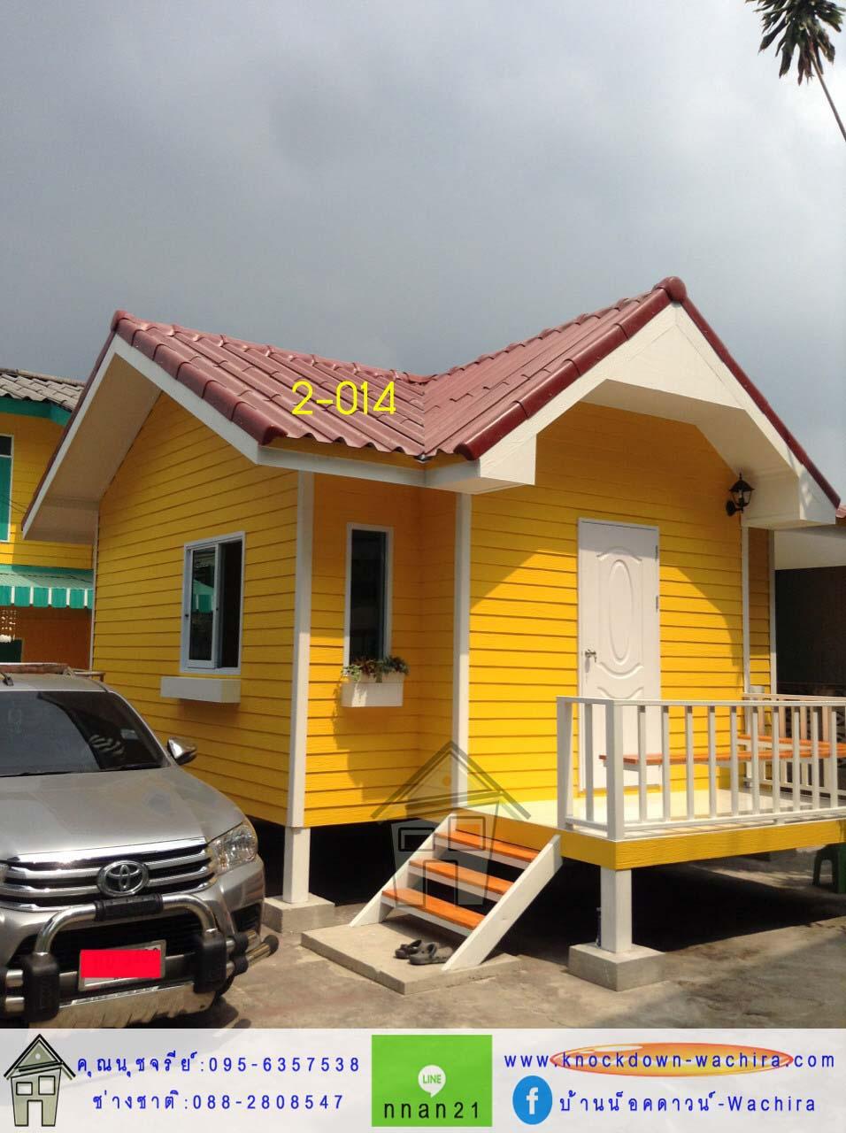 2-014 บ้านน็อคดาวน์ - ขนาด 4.5x5 เมตร