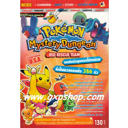 Book: Pokemon Mystery Dungeon Red Rescue Team