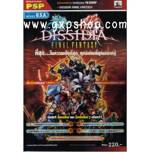 Book: Dissidia Final Fantasy