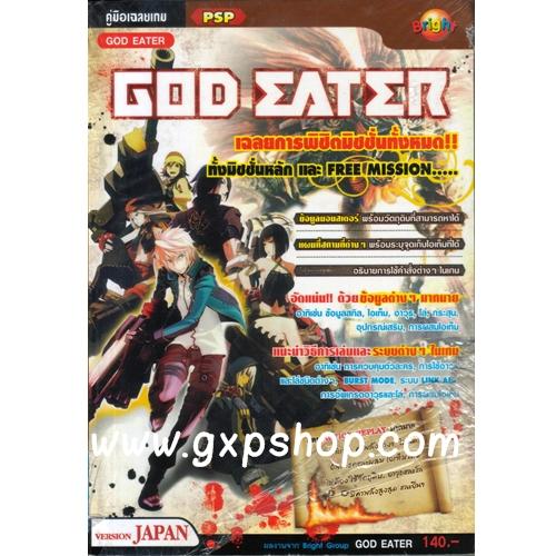 Book: God Eater