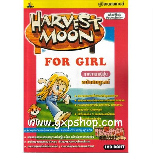 Book: Harvest Moon for Girl