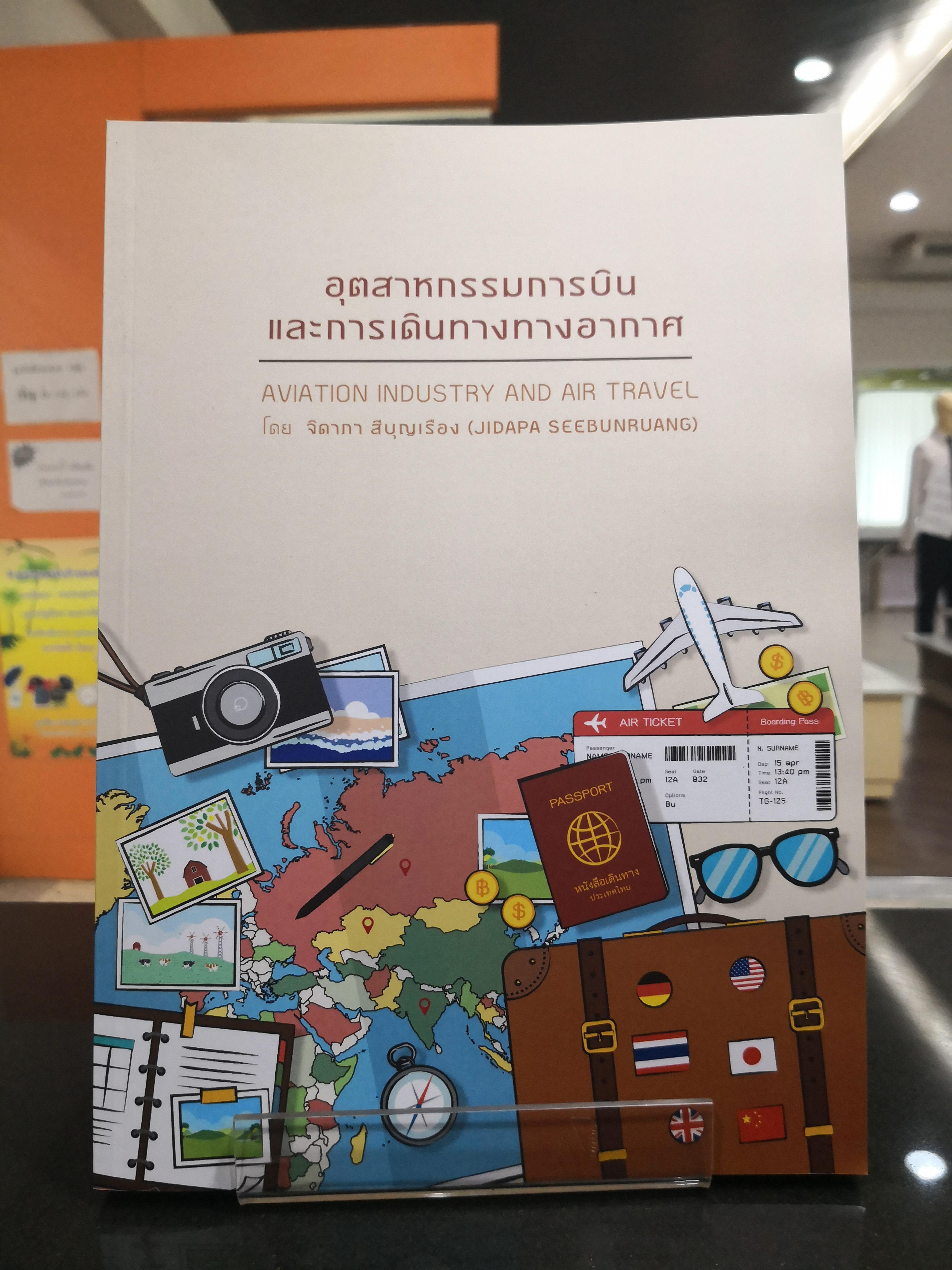 (Pre-Order) อุตสาหกรรมการบินและการเดินทางทางอากาศ
