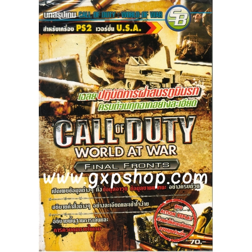 Book: Call of Duty World at War Final Front
