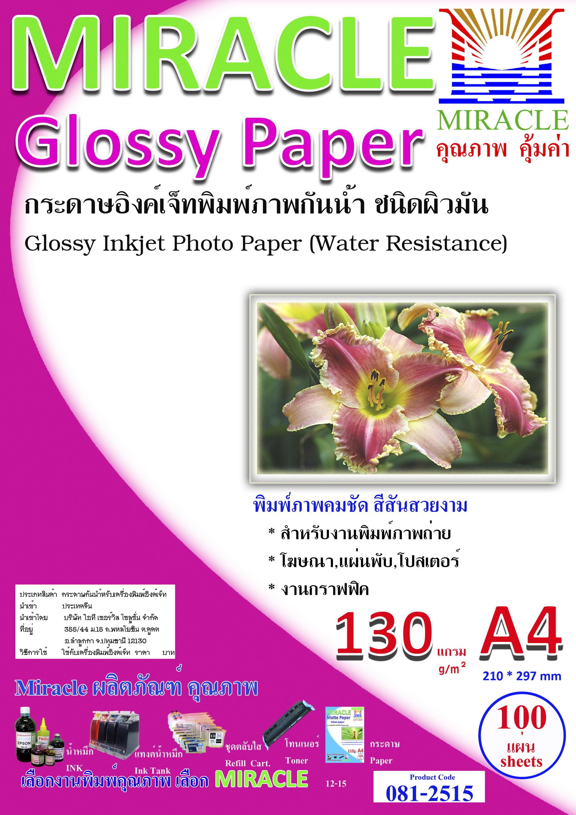 กระดาษอิ้งค์เจ็ทพิมพ์ภาพกันน้ำ ชนิดผิวมัน หนา 130 แกรม ขนาด A4 จำนวน 100 แผ่น
