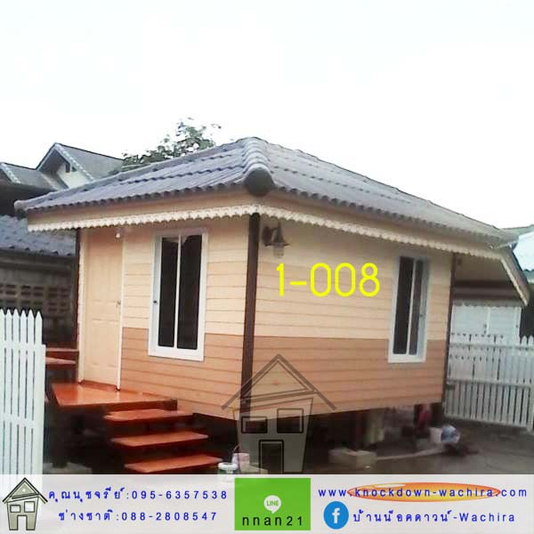 1-008 บ้านน็อคดาวน์ - ขนาด 3x4 เมตร