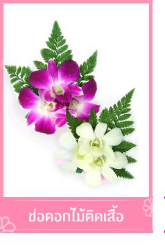 ช่อดอกไม้ติดเสื้อ TOUCHOFORCHID ร้านดอกไม้ บริการรับจัดส่งช่อดอกไม้, พวงหรีด , กระเช้าดอกไม้, พวงมาลัยดอกไม้ ในเขตกรุงเทพ และปริมณฑล 028846256 0988816543 facebook: touchoforchid Line@touchoforchid