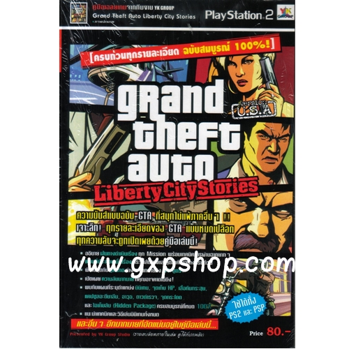 Book: Grand Theft Auto Liberty City Stories