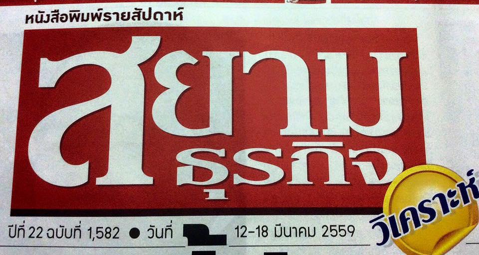 หนังสือพิมพ์รายสัปดาห์ สยามธุรกิจ