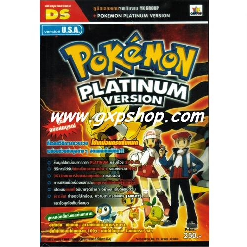 Book: Pokemon Platinum