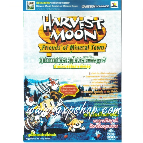Book: Harvest Moon - Friends of Mineral Town