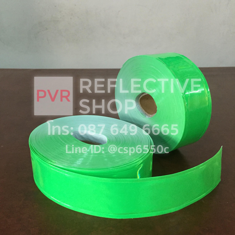 แถบPVCสะท้อนแสง แบบเรียบ 2นิ้ว สีเขียว