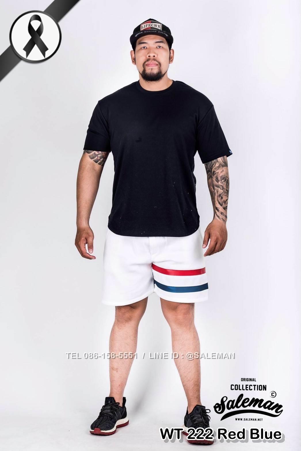 กางเกงขาสั้น พรีเมี่ยม รหัสWT222 Red Blue สีขาว แถบแดง ฟ้า