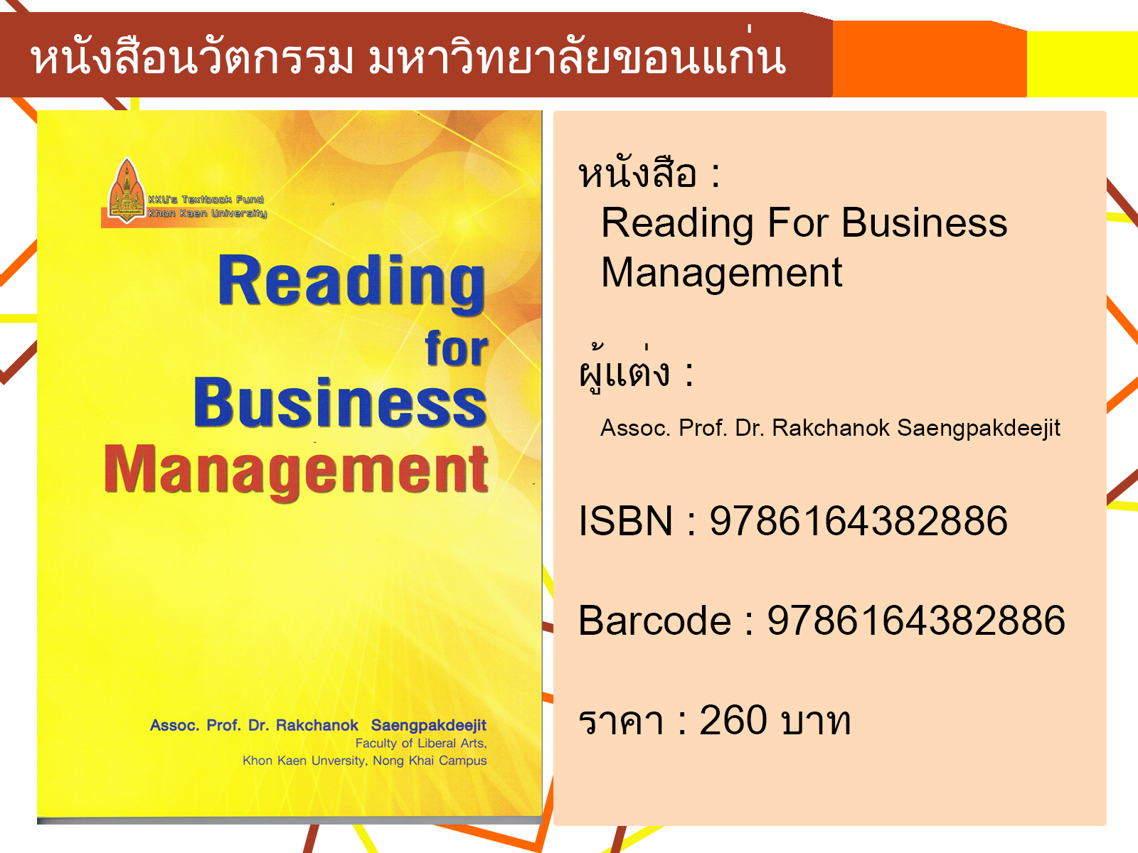 (Pre - Order) Reading For Business Management
