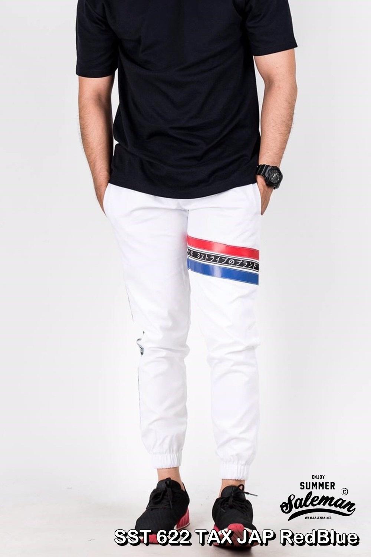 กางเกง JOGGER พรีเมี่ยม ผ้า COTTON รหัส SST 622 TAX JAP RedBlue สีขาว แถบแดงน้ำเงิน