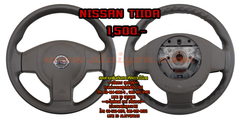 พวงมาลัย NISSAN TIIDA