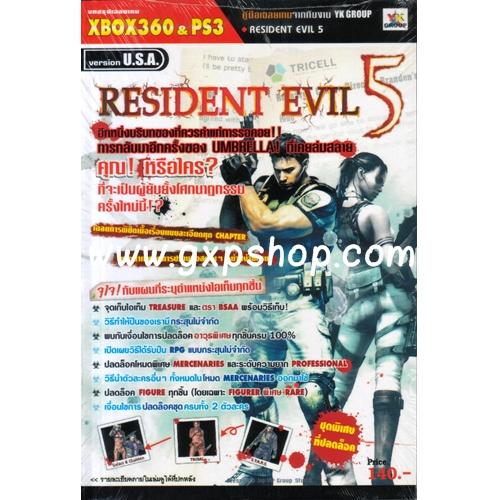 Book: Resident evil 5