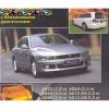คู่มือซ่อมรถยนต์ WIRING DIAGRAM MITSUBISHI GALANT_เครื่องยนต์ 4G63, 4G64, 4G93, 6A12, 6A13 SOHC, 6A13T DOHC