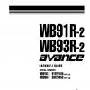 หนังสือ คู่มือซ่อม วงจรไฟฟ้า วงจรไฮดรอลิก จักรกลหนัก Avanec Backhoe-Loader WB91R-2 91F20145 , WB93R-2 93F23453