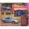 คู่มือซ่อมรถยนต์ WIRING DIAGRAM MAZDA 323, FAMILIA, PROTEGE ปี 98-04 (2WD, 4WD)