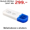 Wireless USB Bluetooth Receiver