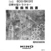 คู่มือซ่อมรถบรรทุก วงจรไฟฟ้า HINO Profia ปี 2007-4 Series700 เครื่องยนต์ E13C, A09C (AO9C) สำหรับเครื่องเซียงกง