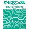 คู่มือซ่อมรถยนต์ HONDA CIVIC/CIVIC FERIO (2000-12~)