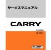 คู่มือซ่อมรถยนต์ SUZUKI CARRY (1999-1~)