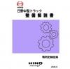วงจรไฟฟ้าเครื่องยนต์ญี่ปุ่น WIRING DIAGRAM HINO DUTRO (2004-6~)