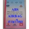 รวมวิธีใช้สายไฟเช็ค CODE ลบ CODE OBDI และ OBDII (ระบบ ABS, AIR BAG) รหัสสินค้า CK-002