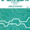 คู่มือซ่อม wiring diagram HONDA ACCORD (1995-3)