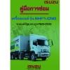 คู่มือซ่อมเครื่องยนต์ ISUZU ตระกูล F&G-CNG 6HK1-CNG (หนังสือ TH) รหัสสินค้า IT-031